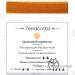 TERRA COTTA Perma Blend (США) до 03.2021г.