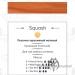Пигмент Perma Blend Squash ДО 12.2021г