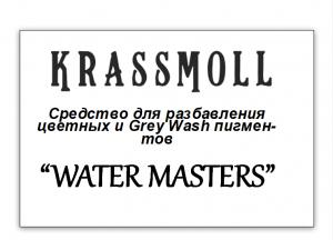 Разбавитель пигментов WATER MASTERS 120 мл
