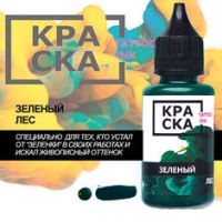 "Пигмент Краска Tattoo Ink ""Зеленый Лес"""