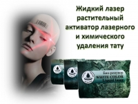 Био ремувер white color liquid lazer